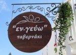 En Yevo Tavernaki